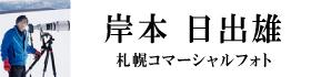 HideoKishimoto