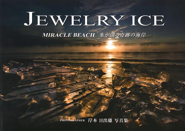 JEWELRY ICE 表紙