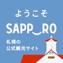 ようこそ札幌・札幌の公式観光サイト