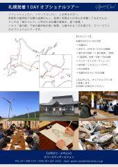 札幌発着1DAYオプショナルツアー