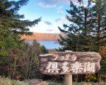 2020.11.16 倶多楽湖01